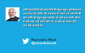 Prime Minister Wishes People on Navratri