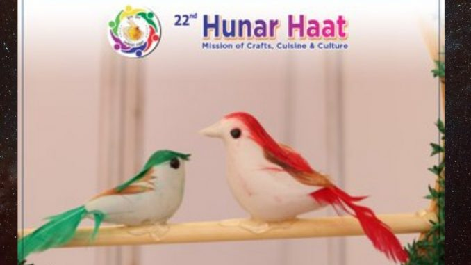 """""""Hunar Haat"""" being organised at Rampur (UP) from 18th to 27th Dec 2020"""