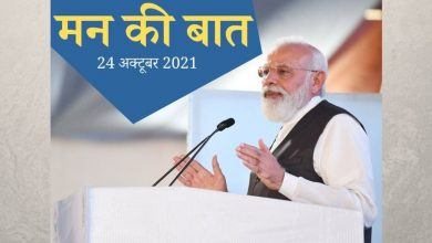 PM invites citizens to share their ideas for Mann ki Baat on 24th October 2021